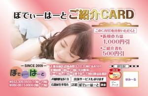 ご紹介CARD表
