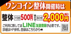 LINE登録会員