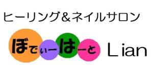 Lianロゴ